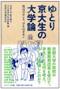 吉川教授がエッセイを寄稿した『ゆとり京大生の大学論』が出版されました