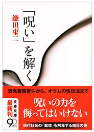 鎌田教授の著書『「呪い」を解く』『となりのトトロ』『霊の発見』が出版されました