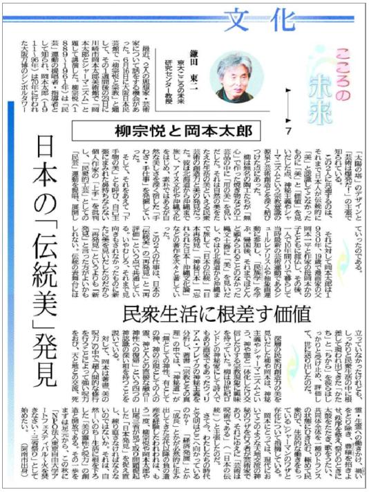 鎌田教授のコラム「柳宗悦と岡本太郎」が徳島新聞に掲載されました