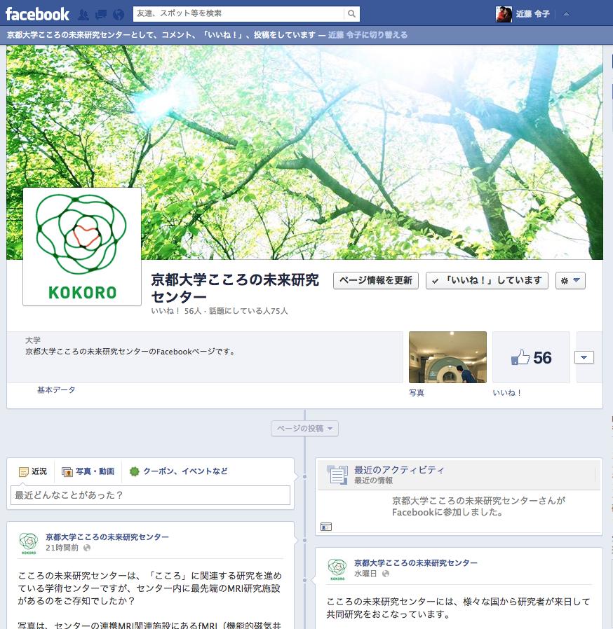 こころの未来研究センターのFacebookページを開設しました