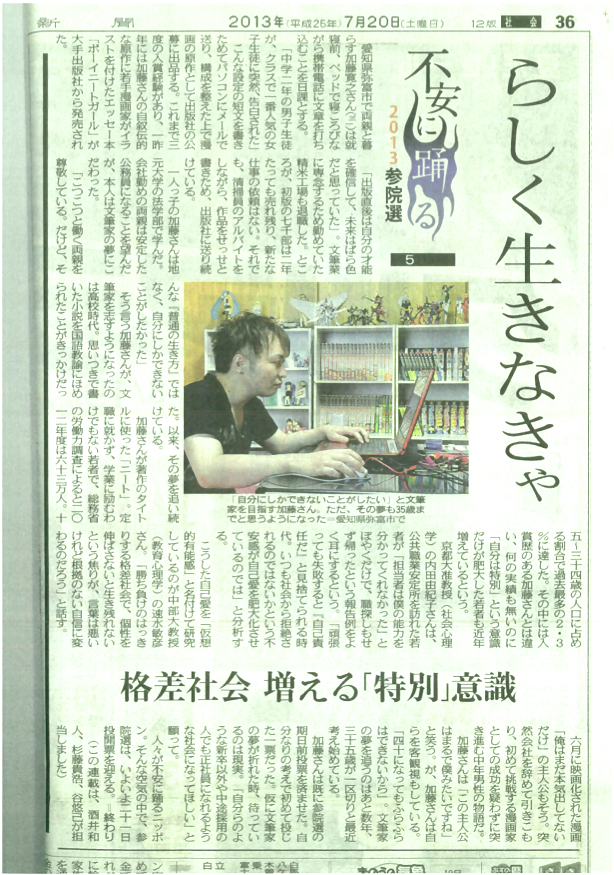内田准教授のコメントが中日新聞の「参院選2013」記事に掲載されました