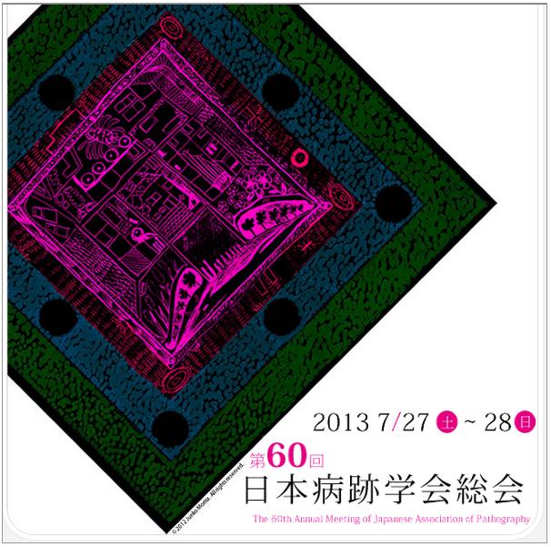 河合教授が「第60回日本病跡学会総会」で「ユング『赤の書』シンポジウム」を開催。シンポジストを務めました
