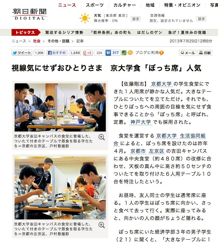 畑中助教のコメントが朝日新聞『京大学食「ぼっち席」人気』記事に掲載されました