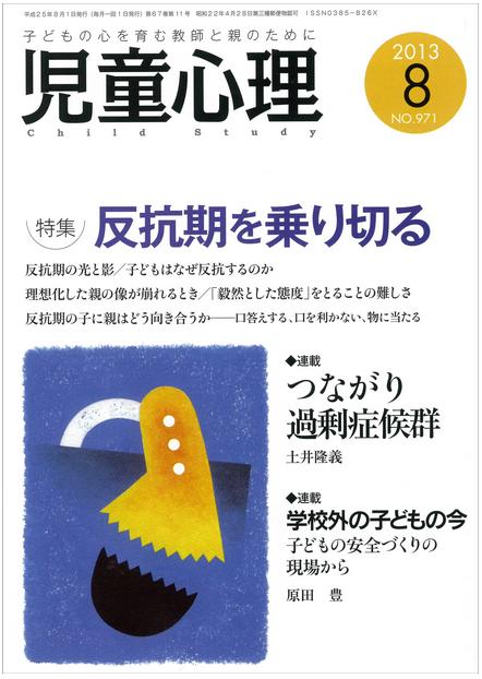 河合教授と内田准教授の共編著『「ひきこもり」考』の書評が『児童心理』2013年8月号に掲載されました