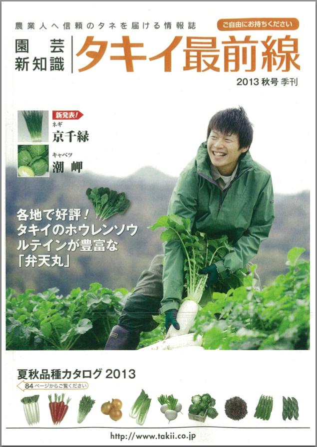 内田准教授の共著書『農をつなぐ仕事』の紹介記事が『タキイ最前線』秋号と『月刊NOSAI』5月号に掲載されました