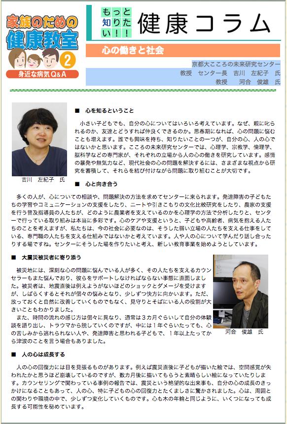 吉川教授と河合教授のインタビューが京都新聞に掲載されました