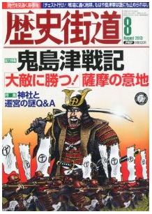 鎌田教授が「神社と遷宮の謎」に答えた記事が『歴史街道』8月号に掲載されました