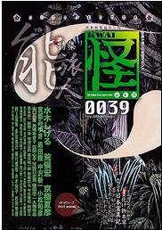 鎌田教授の論考「西行の旅と歌の言霊」が『怪』39号に掲載されました