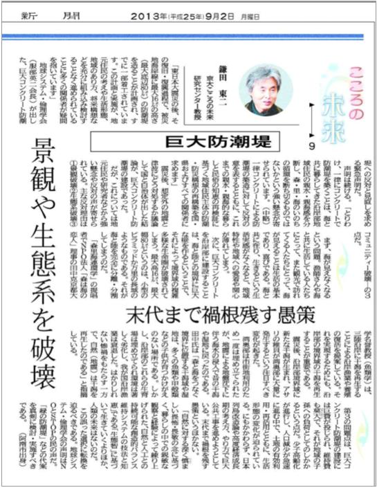 鎌田教授のコラム「巨大防潮堤」が徳島新聞に掲載されました