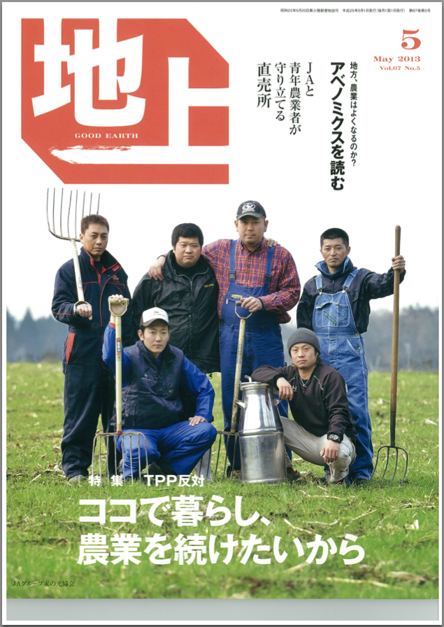 内田准教授の共著書『農をつなぐ仕事』の書評が農業誌『地上』に掲載されました