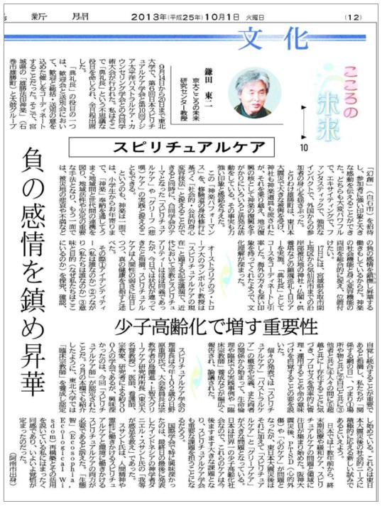 鎌田教授のコラム「スピリチュアルケア」が徳島新聞に掲載されました