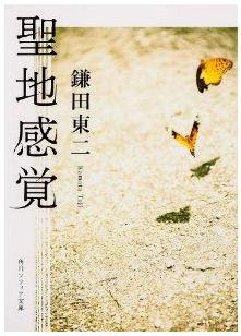 鎌田教授の著書『聖地感覚』が出版されました