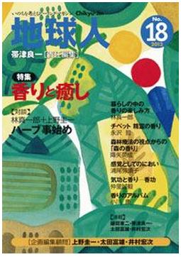 鎌田教授の論考が『地球人 No.18』に掲載されました