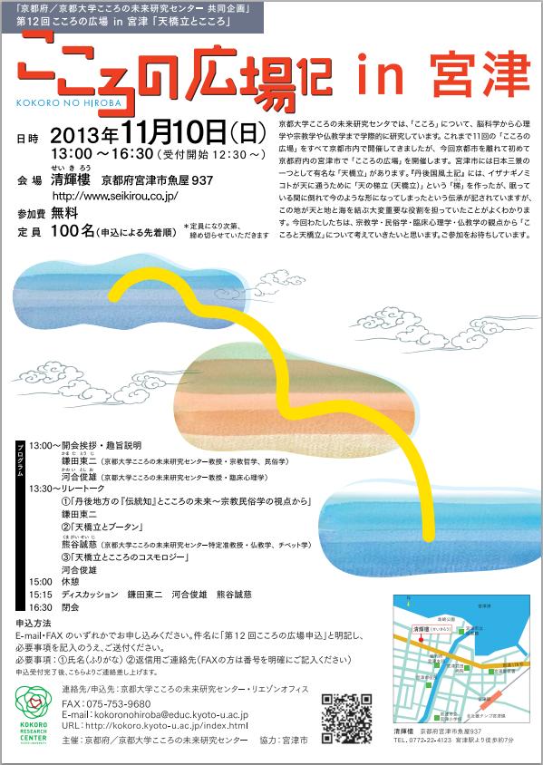 131110hiroba_poster.png