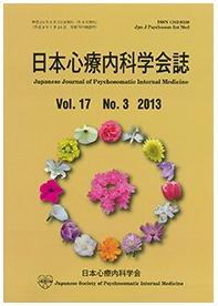 河合教授の共著論文が『日本診療内科学会誌』に掲載されました