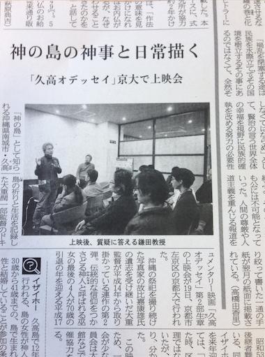 鎌田教授が制作した『久高オデッセイ』上映会記事が中外日報に掲載されました