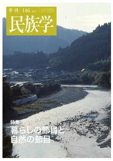 鎌田教授の論考が『季刊民俗学』に掲載されました