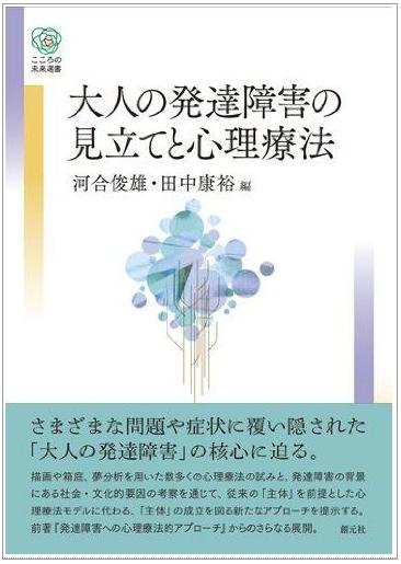 河合教授、畑中助教による『大人の発達障害の見立てと心理療法』が出版されました