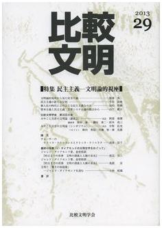 鎌田教授の講演録が『比較文明』に掲載されました