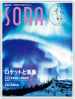 鎌田教授の論考が『季刊SORA(そら)』に掲載されました
