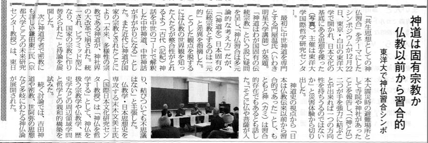鎌田教授が登壇したシンポジウムの記事が仏教タイムスに掲載されました