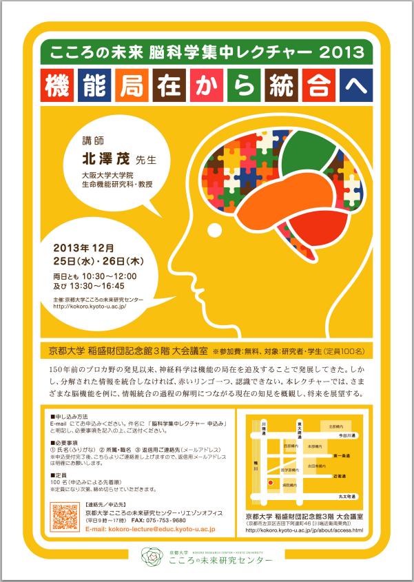 13122526nohkagaku_poster.png