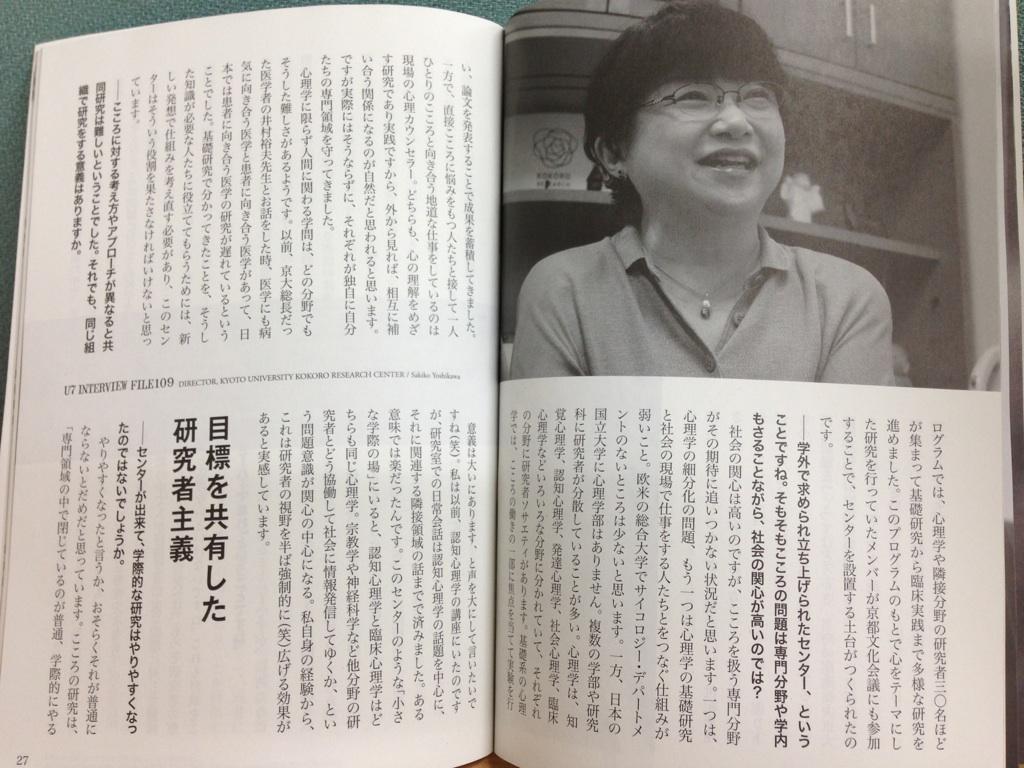 「学士会会報・U7 vol.53」に、吉川センター長のインタビューが掲載されました