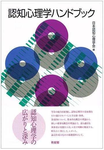 吉川教授が分担執筆した『認知心理学ハンドブック』が出版されました