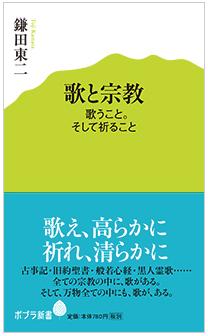 鎌田教授の著書『歌と宗教 歌うこと。そして祈ること』が出版されました