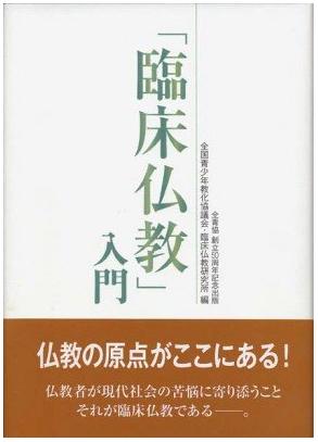 千石研究員の講演録が収録された『「臨床仏教」入門』が出版されました