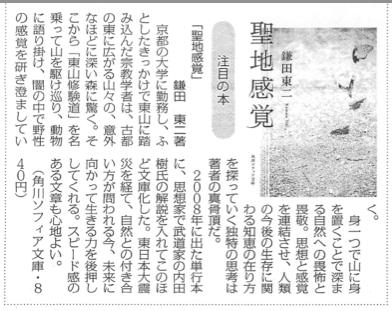 鎌田教授の著書『聖地感覚』の書評がデーリー東北に掲載されました