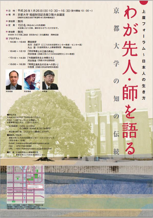 140126uehiroforum_poster.png
