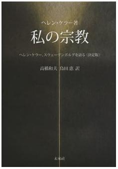 鎌田教授が序文を執筆した『私の宗教』(ヘレン・ケラー著)が出版されました