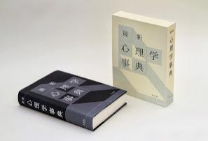 吉川教授、入来教授らが分担執筆した『最新 心理学事典』が出版されました