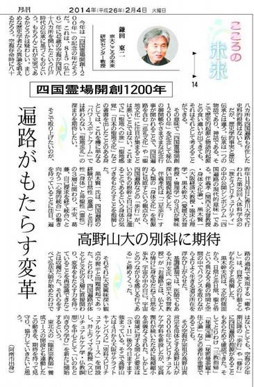 140204kamata_tokushima.png