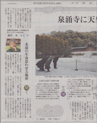 "Prof. Kamata featured in ""Yomiuri Shinbun"""