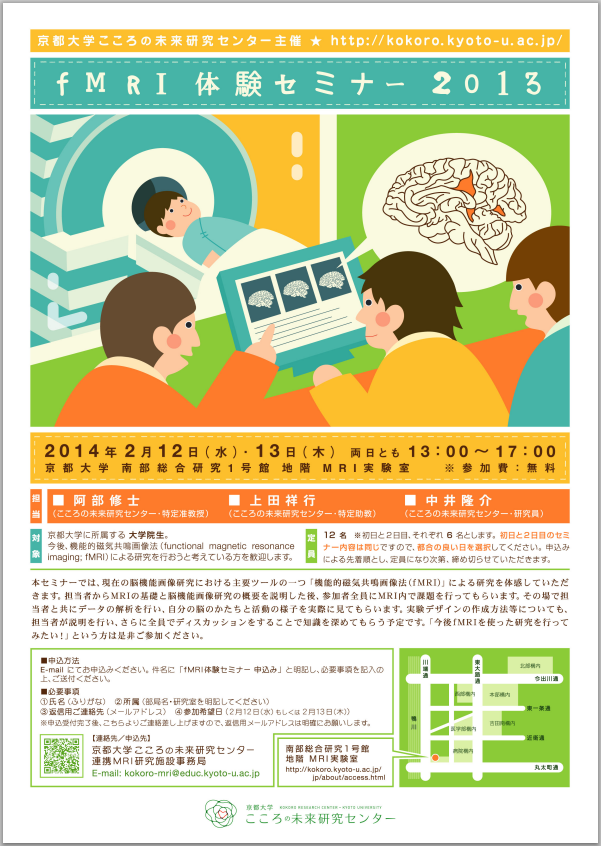 14021213fMRI_poster.png