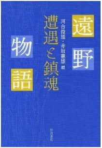 河合教授の共編著『遠野物語 遭遇と鎮魂』が出版されました