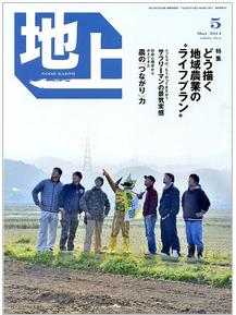 内田准教授の解説記事が『地上』に掲載されました