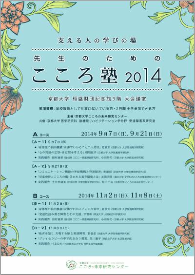 1409kokorojuku_poster.png