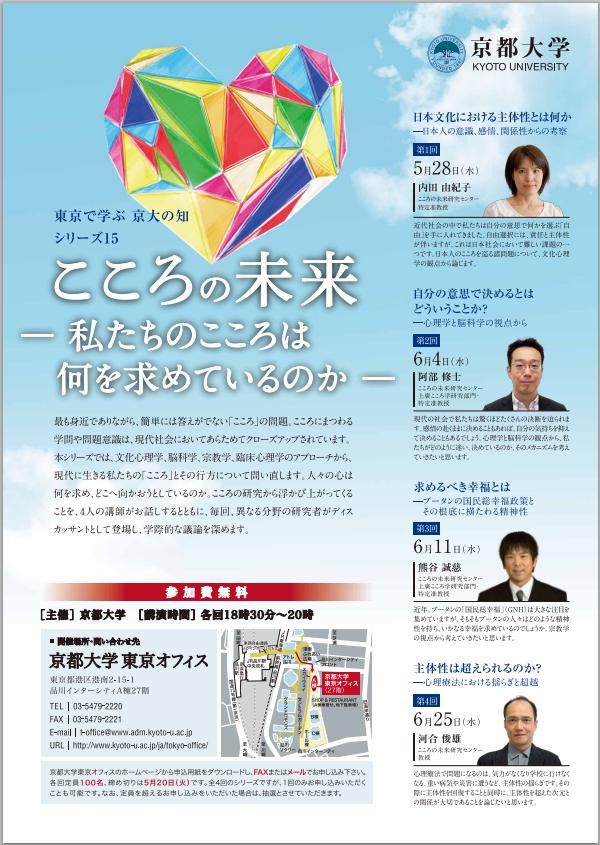 14kyodainochi_poster.png