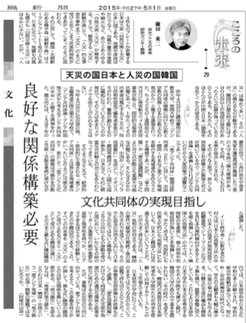 鎌田教授のコラム「天災の国日本と人災の国韓国」が徳島新聞に掲載されました