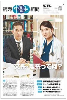 阿部准教授が解説した記事が『読売中高生新聞』に掲載されました