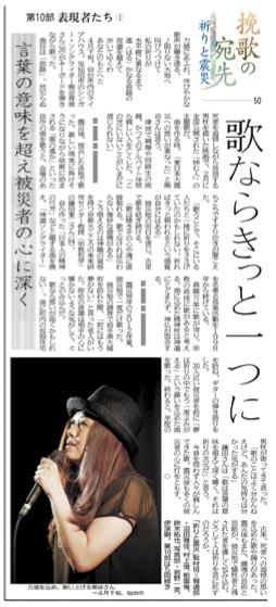 鎌田教授を取材した記事「<晩夏の宛先 祈りと震災>歌ならきっと一つに」が河北新報に掲載されました