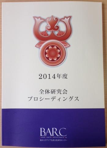 鎌田教授の講演録が『龍谷大学アジア仏教文化研究センター 2014年度全体研究会プロシーディングス』に掲載されました