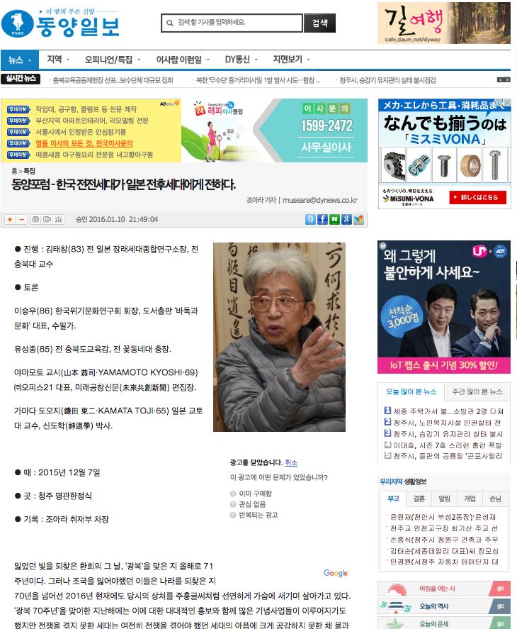 鎌田教授が登壇したシンポジウムの記事が韓国の東洋日報に掲載されました
