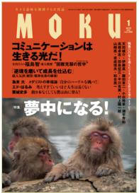 鎌田教授のコラム「息絶えぬ原始の看取り」が月刊『MOKU』に掲載されました