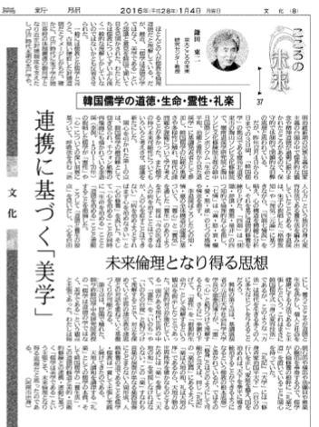 鎌田教授のコラム「韓国儒学の道徳・生命・霊性・礼楽」が徳島新聞に掲載されました