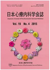 河合教授、梅村研究員らの論文が『日本心療内科学会誌』に掲載されました