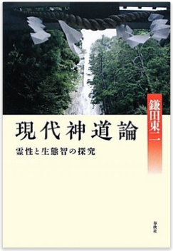 1602kamata_gendaishinto.png